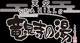 天空SPA HILLS ~竜泉寺の湯~